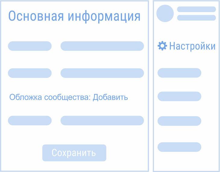 Как добавить обложку ВКонтакте