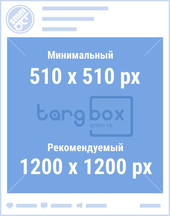 Размеры квадратного изображения для записей ВКонтакте