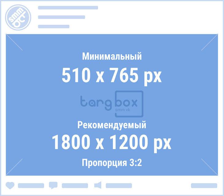 Размеры прямоугольного изображения для записей ВКонтакте