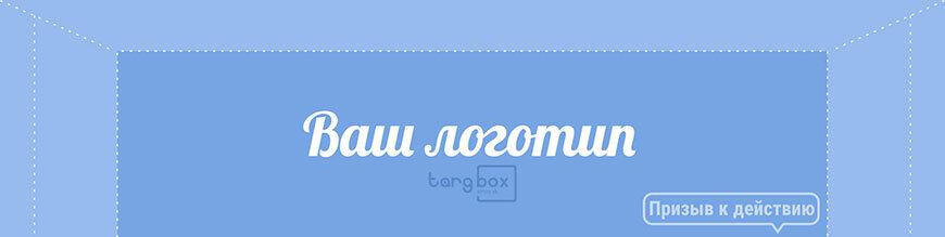 Шаблон размер обложка Вконтакте от Targbox