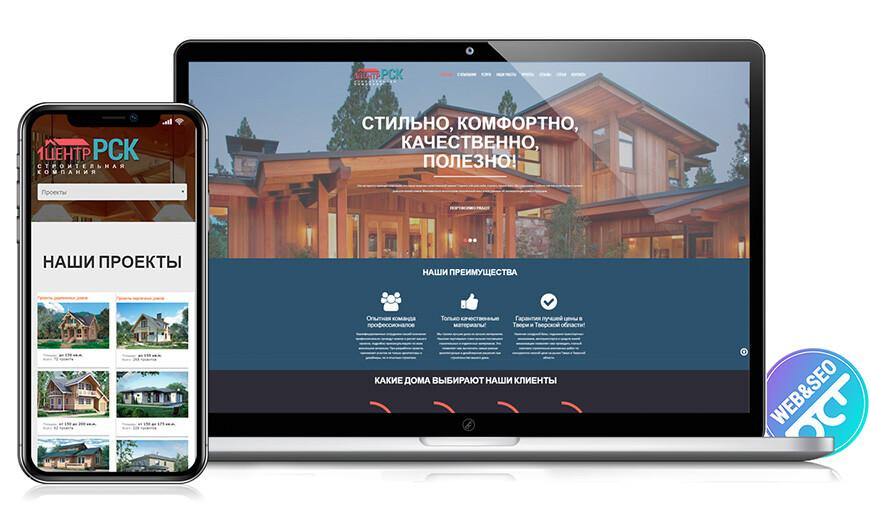 Разработка сайта каталога для строительной кампании Центр РСК Тверь