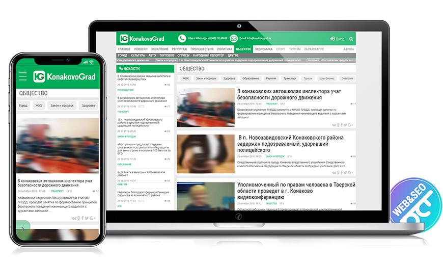 Разработка новостного сайта КонаковоГрад