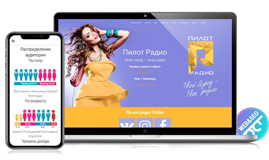 Разработка сайта для радиостанции Пилот город Тверь