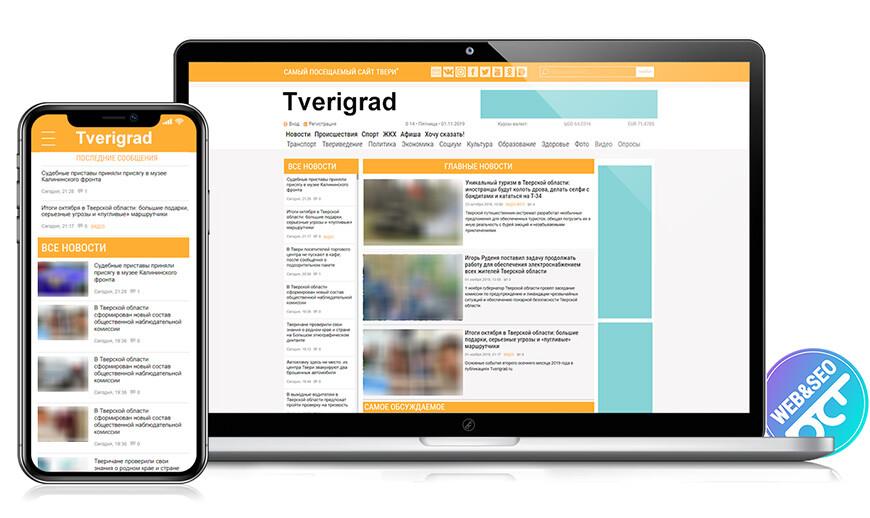 Разработка новостного сайта Tverigrad Тверь