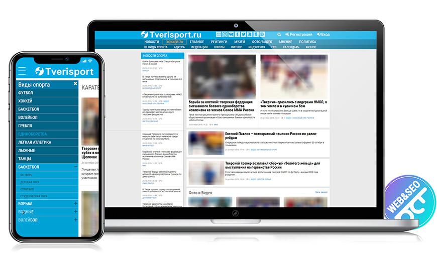 Разработка информационного спортивного портала Твериспорт