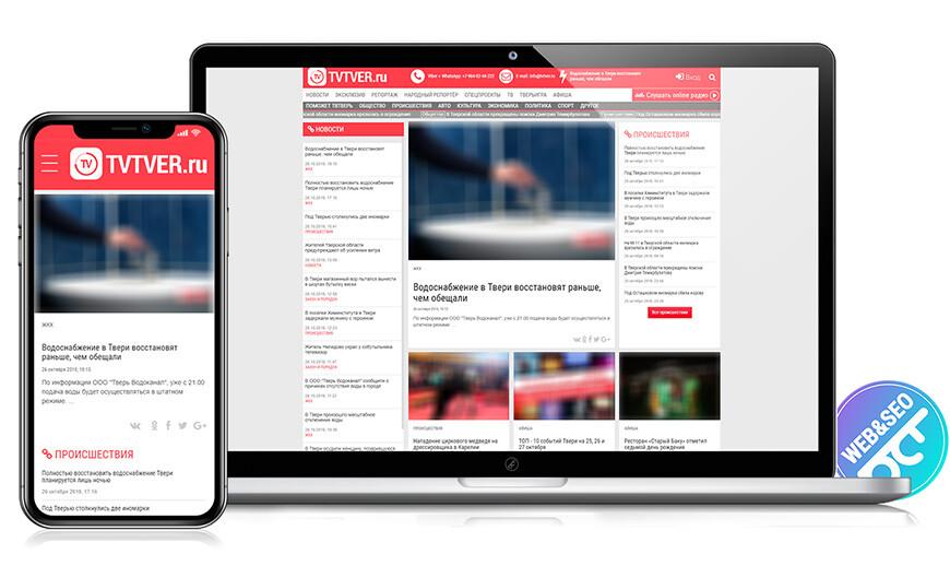 Разработка новостного сайта ТВТверь