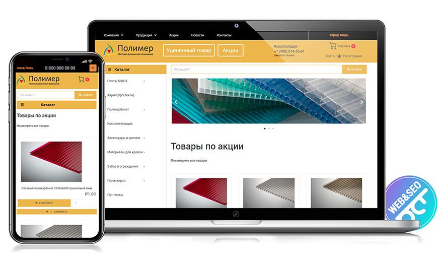 Разработка интернет магазина для компании Полимер 69