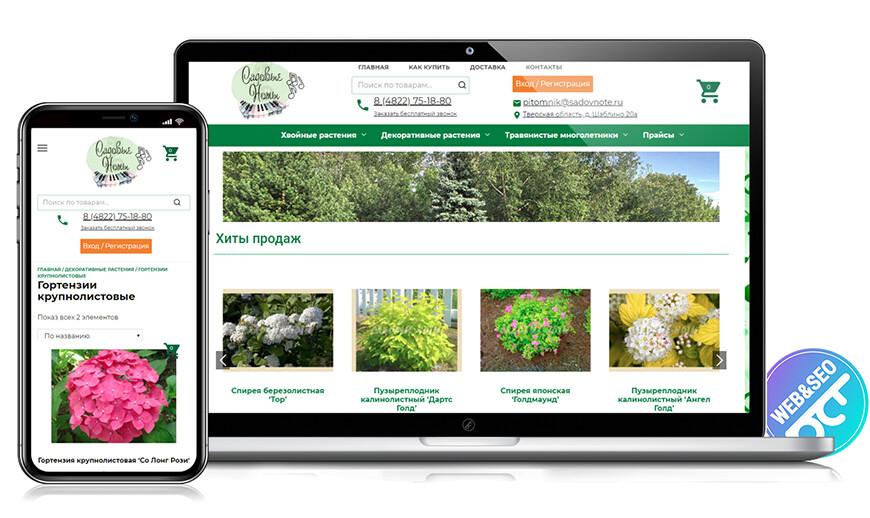 Разработка интернет магазина для питомника Садовые Ноты