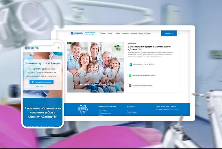 Разработка сайта стоматологической клиники ДантистЪ Web Design