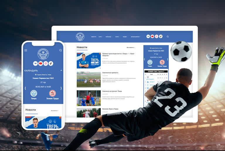 Разработка сайта футбольного клуба Тверь Web Design