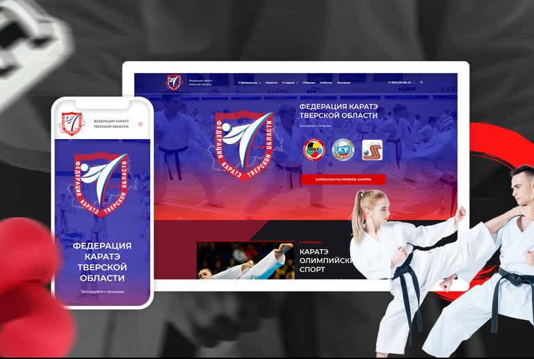 Создание сайта Федерации карате Тверской области WEB Design