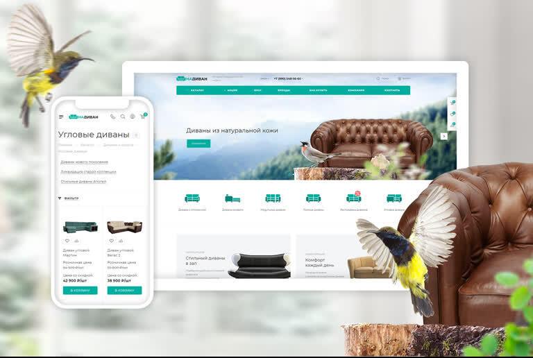 Создание интернет магазина NaDivan
