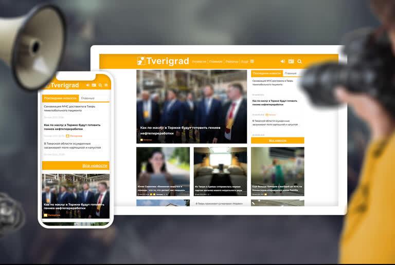 Разработка новостного портала Твериград V3 Web Design