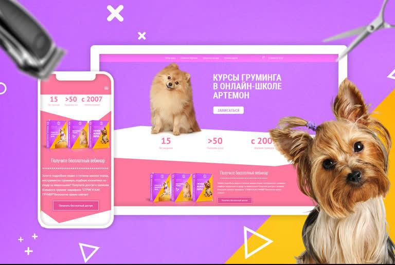 Создание интернет магазина груминг салона Артемон WEB Design