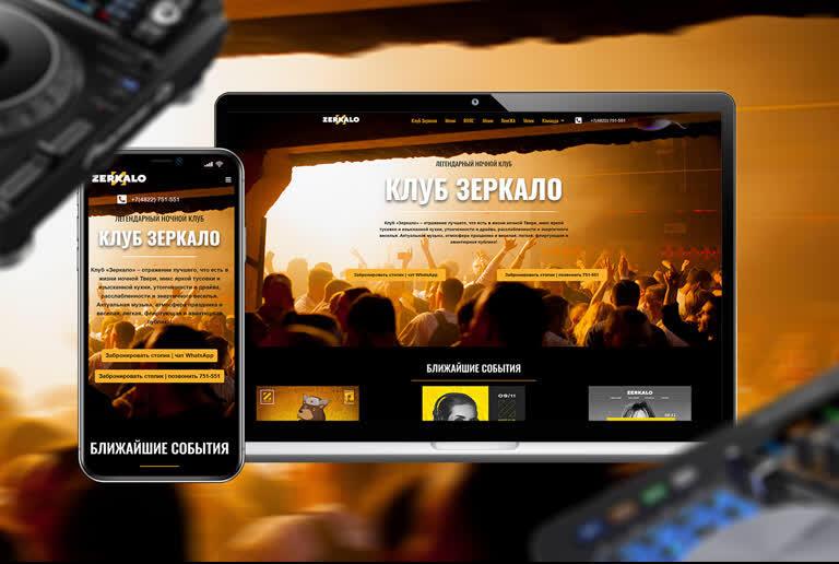 Разработка сайта РК Зеркало Web Design