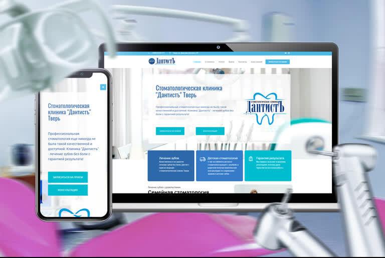 Разработка сайта стоматологической клиники ДантистЪ Web Design версия 1