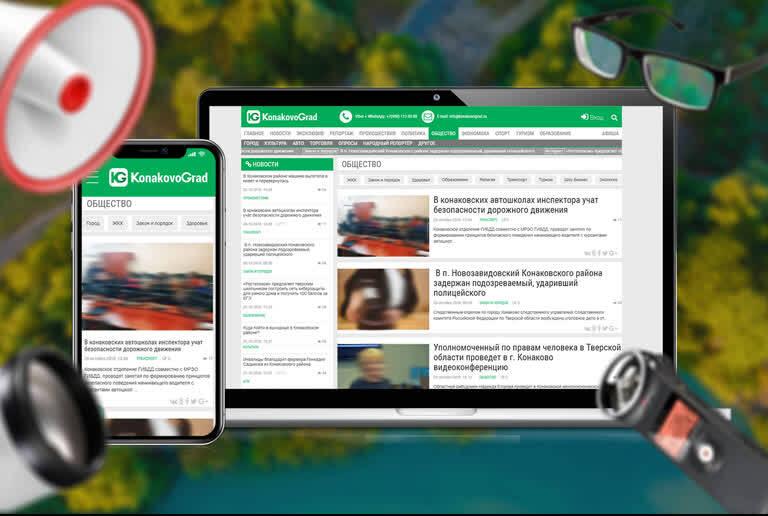 Разработка новостного портала КонаковоГрад Web Design