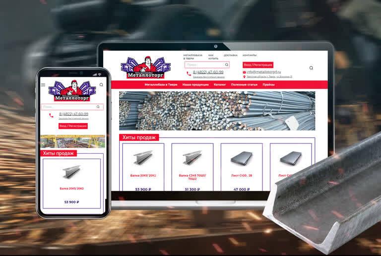 Создание интернет магазина Металлоторг WEB Design