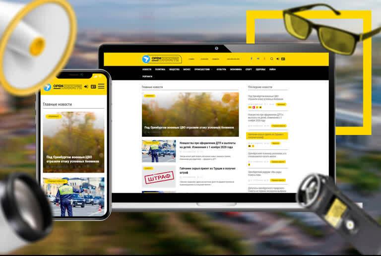 Разработка новостного информационного сайта Орен Web Design