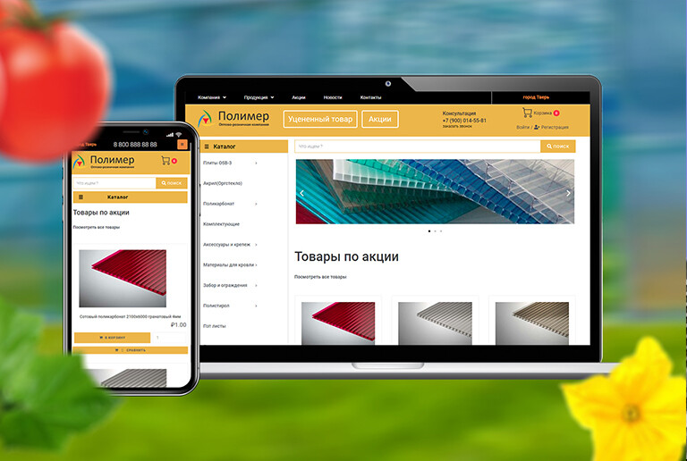 Создание интернет магазина продажи строительных материалов WEB Design