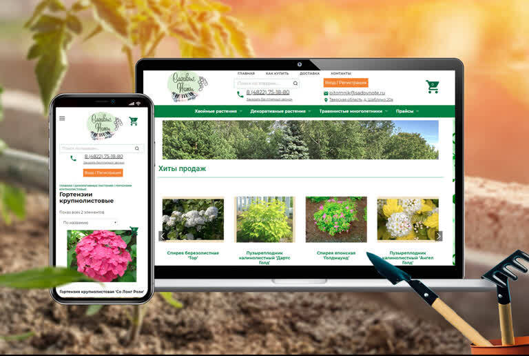 Создание интернет магазина Садовые Ноты WEB Design