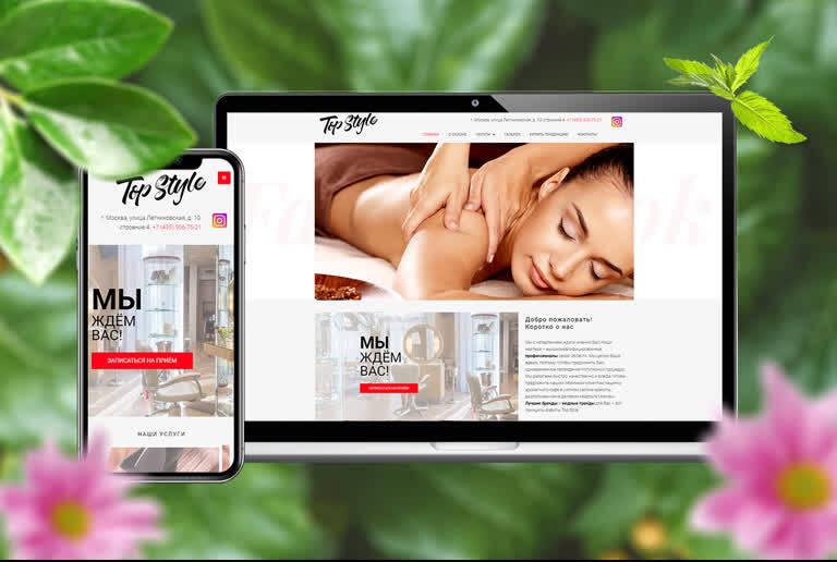 Разработка сайта салона красоты TopStyle Web Design