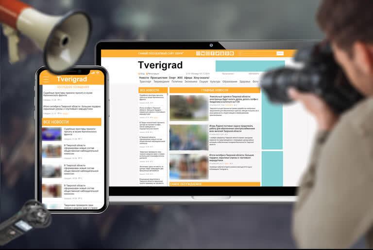 Разработка новостного портала Твериград V2 Web Design