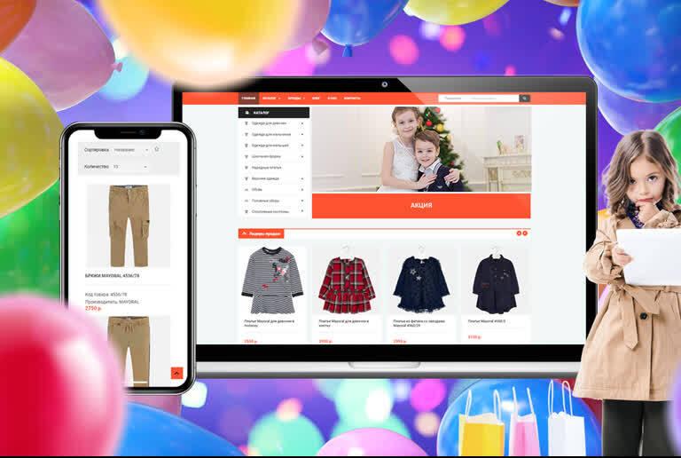 Создание интернет магазина детской одежды WEB Design