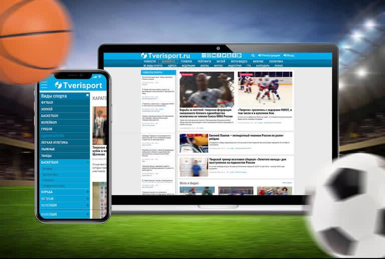 Разработка спортивного портала Твериспорт Web Design