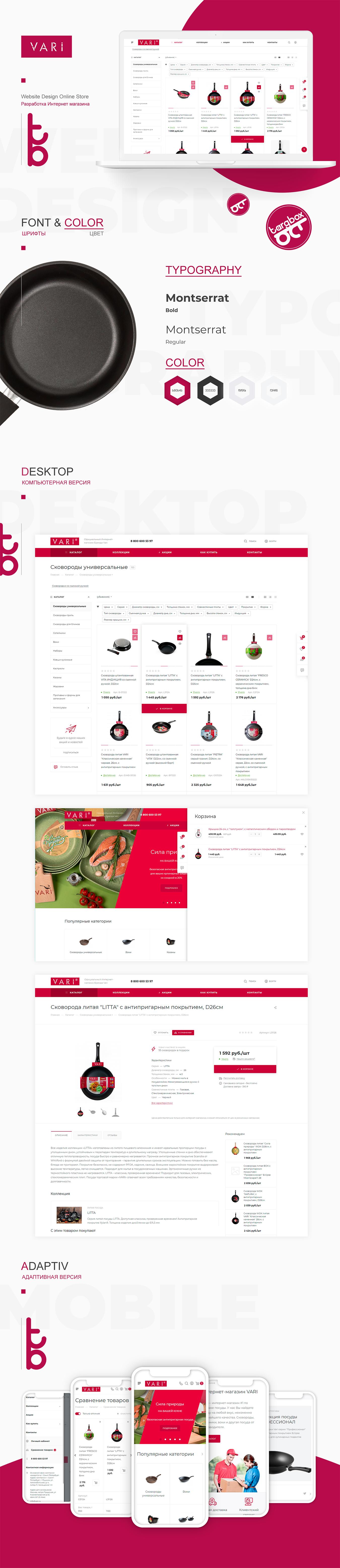 Создание Интернет магазина Vari