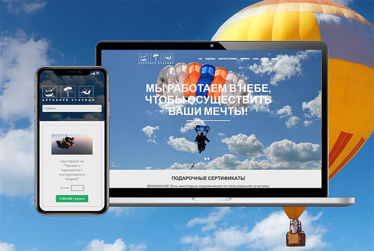 Создание сайта аэроклуба Web Design
